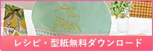 レシピ・壁紙無料ダウンロード