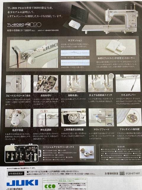JUKI 【国内800台限定発売】JUKI TL-2020PEの説明画像01