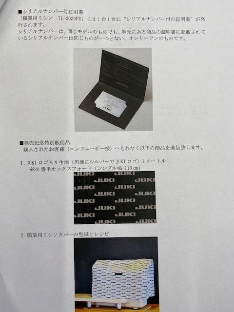 JUKI 【国内800台限定発売】JUKI TL-2020PEの説明画像02