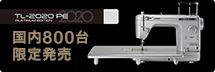 JUKI 職業用ミシン TL-2020PE