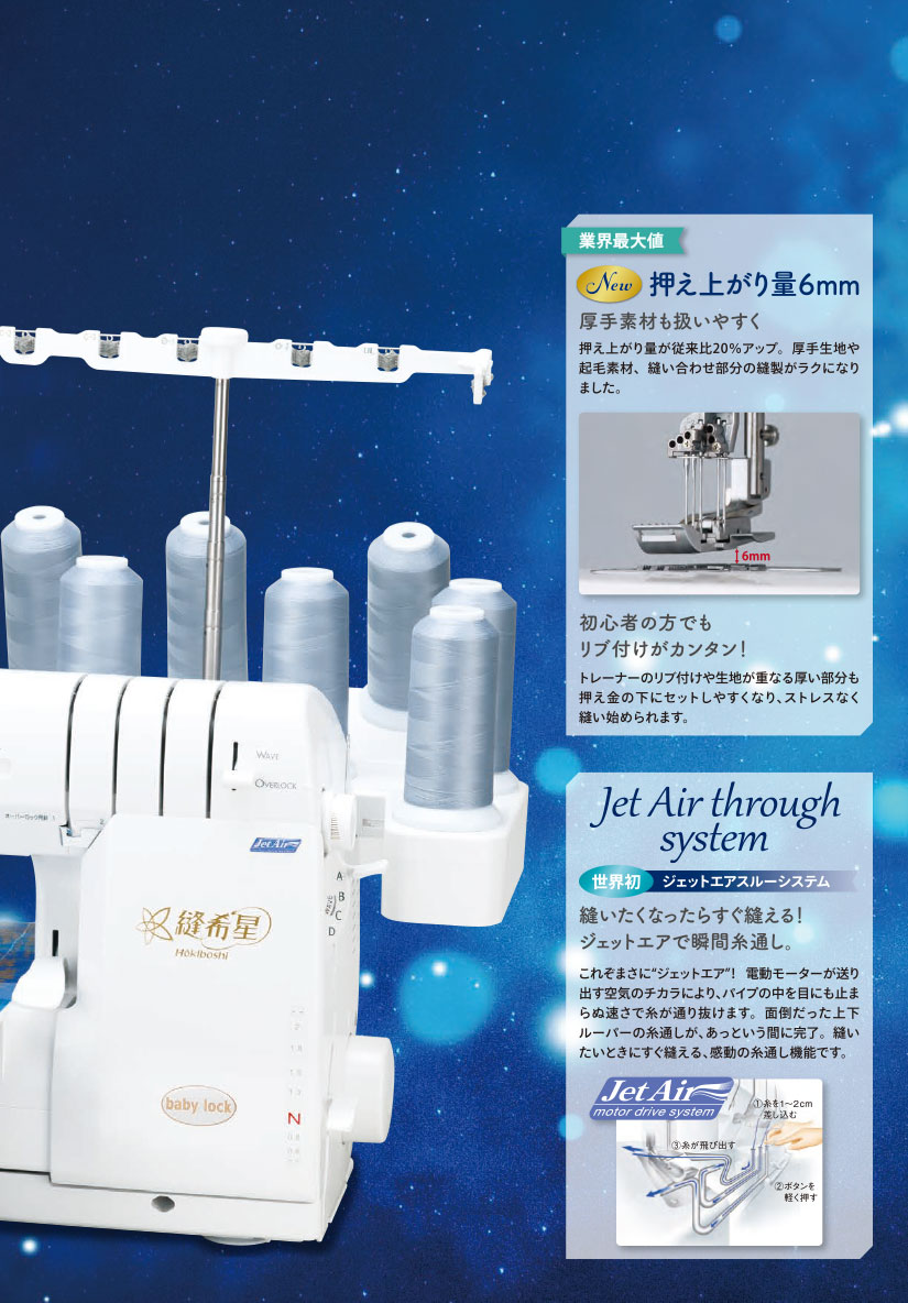 ミシン「baby lock 縫希星 BL86WJ」の商品画像03