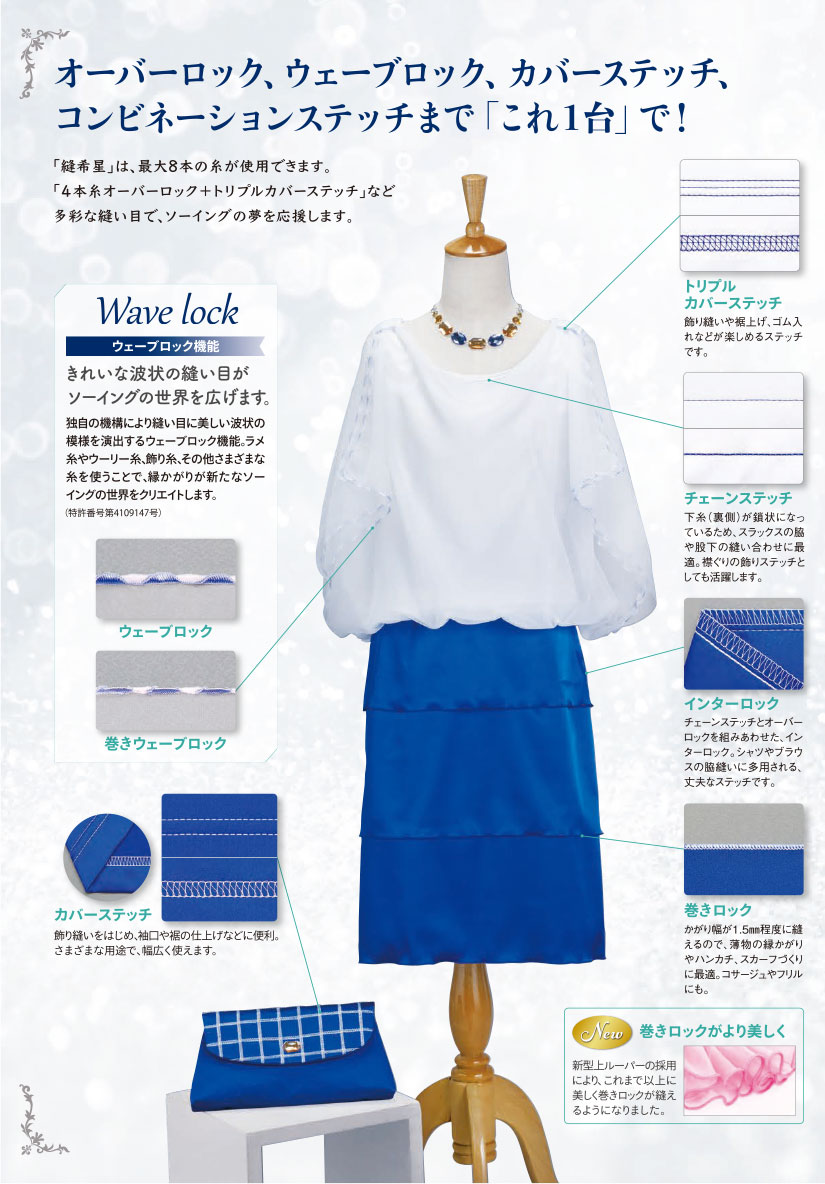 ミシン「baby lock 縫希星 BL86WJ」の商品画像04