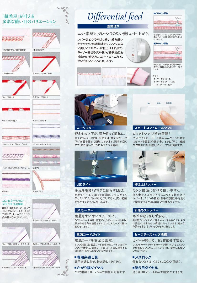 ミシン「baby lock 縫希星 BL86WJ」の商品画像05