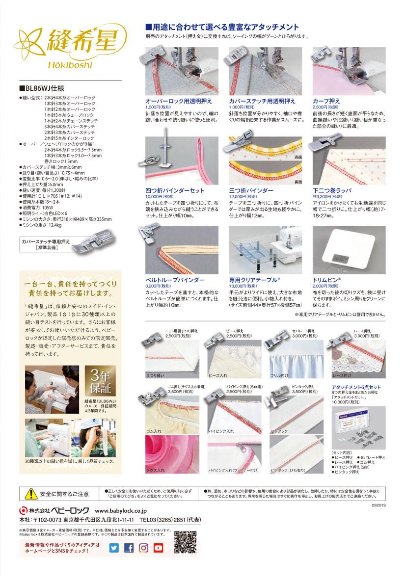 ミシン「baby lock 縫希星 BL86WJ」の商品画像06