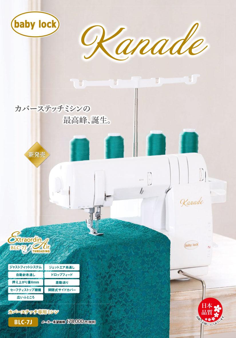 ミシン「baby lock Kanade BLC-7J」のパンフレット01