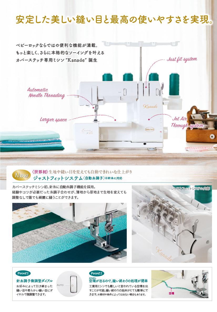 ミシン「baby lock Kanade BLC-7J」のパンフレット02