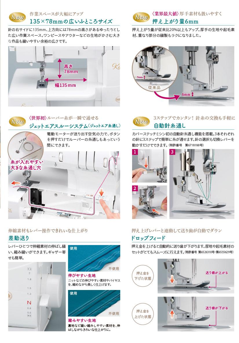 ミシン「baby lock Kanade BLC-7J」のパンフレット03