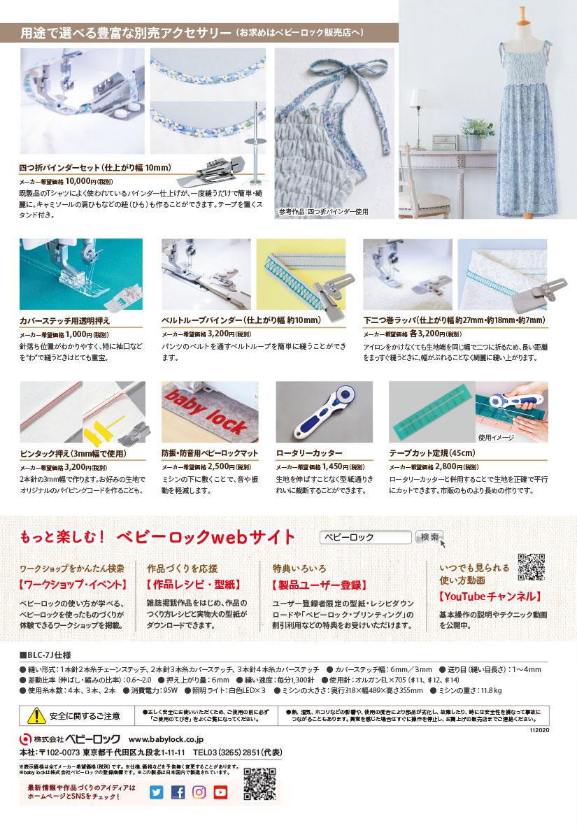 ミシン「baby lock Kanade BLC-7J」のパンフレット06