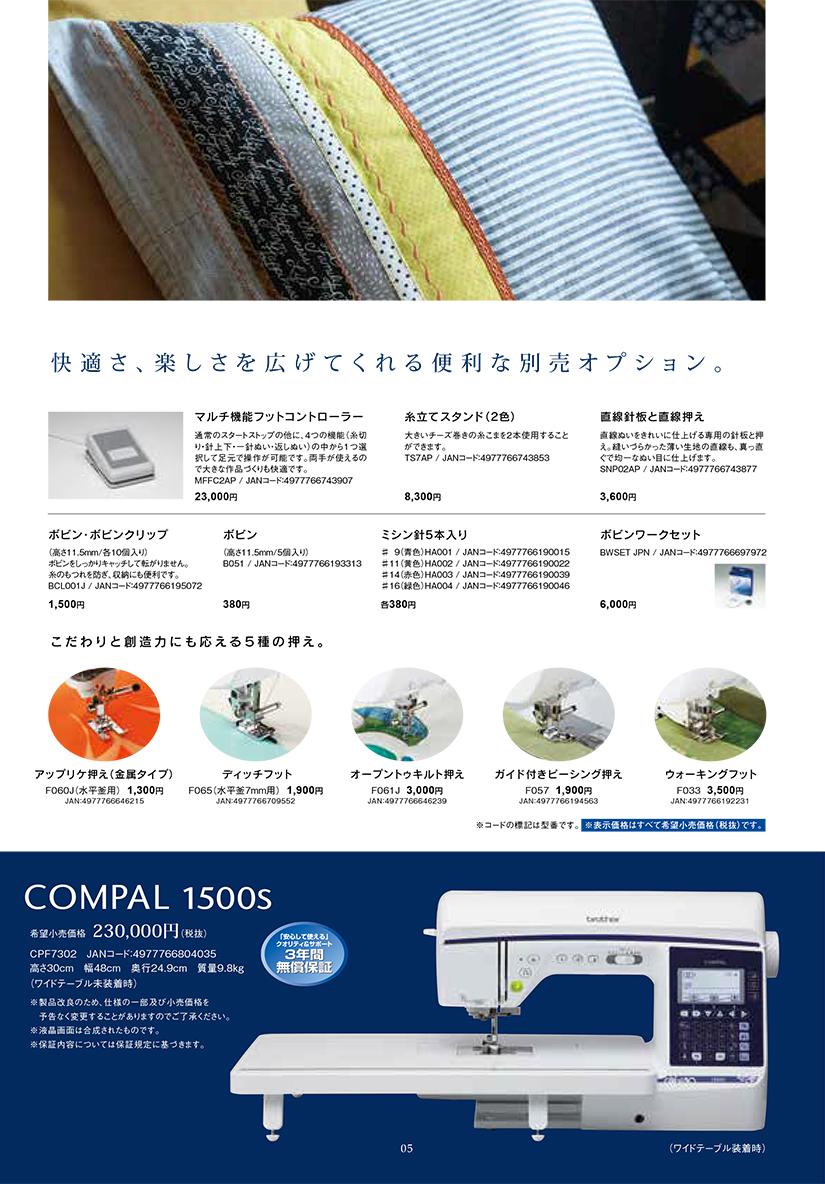 ミシン「brother COMPAL 1500s」のパンフレット05