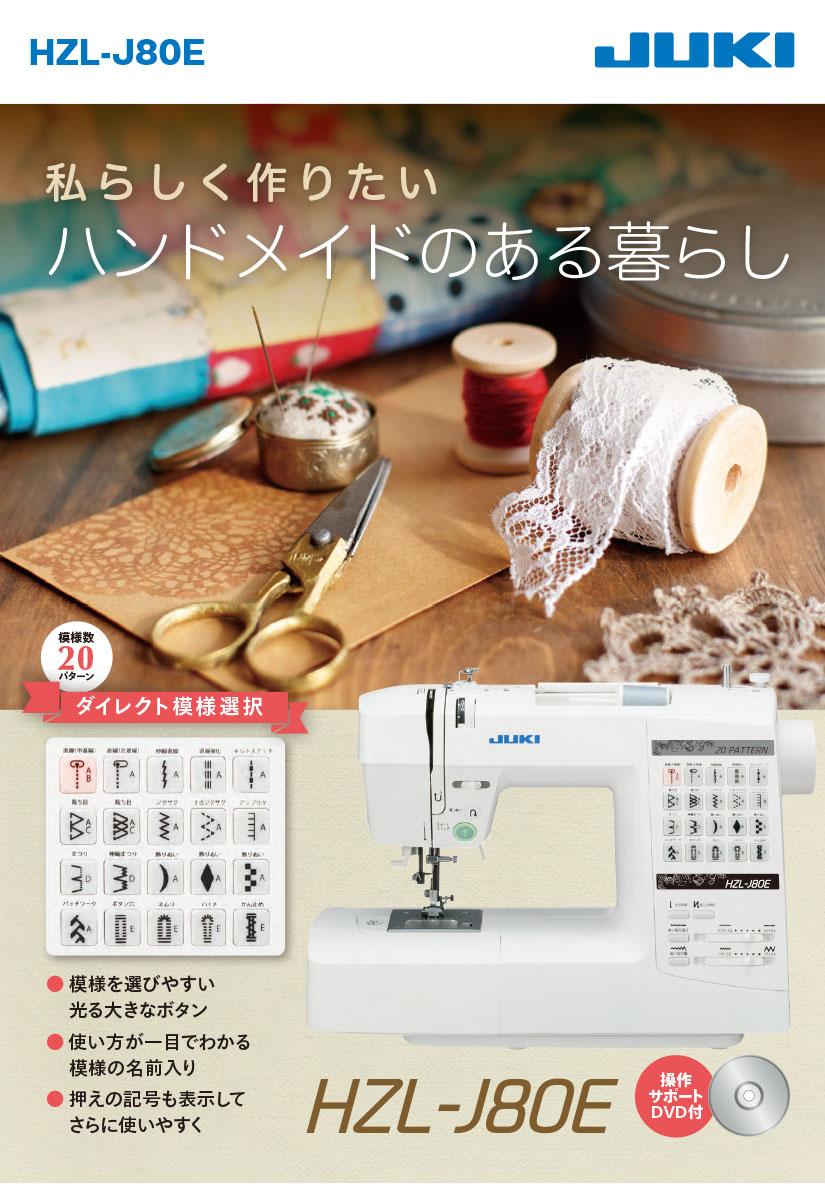 ミシン「JUKI HZL-J80E」のパンフレット01