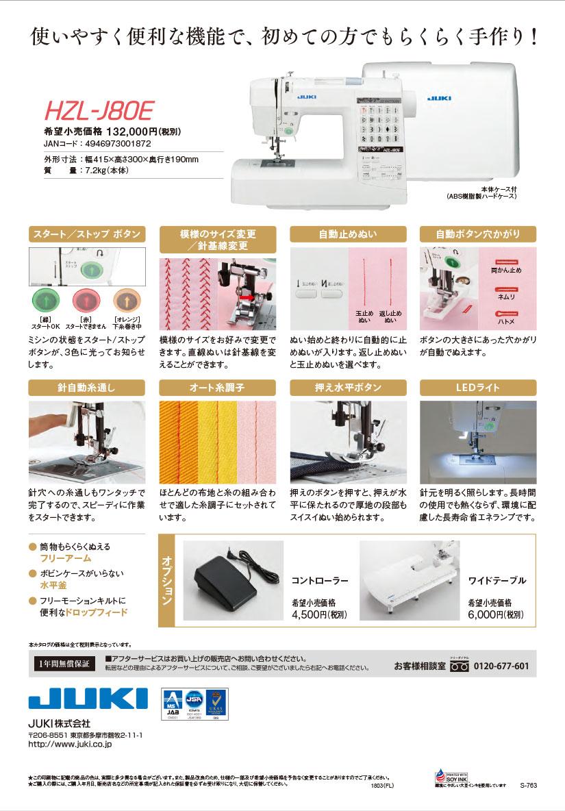 ミシン「JUKI HZL-J80E」のパンフレット02