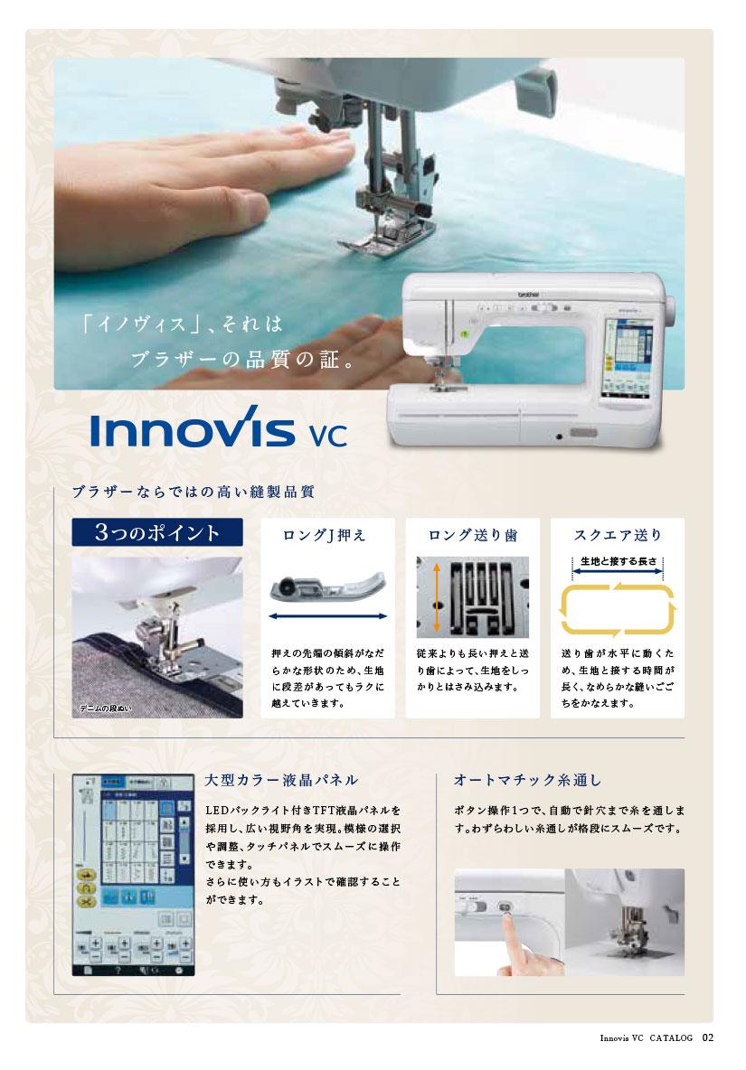 ミシン「brother Innovis VC」のパンフレット05