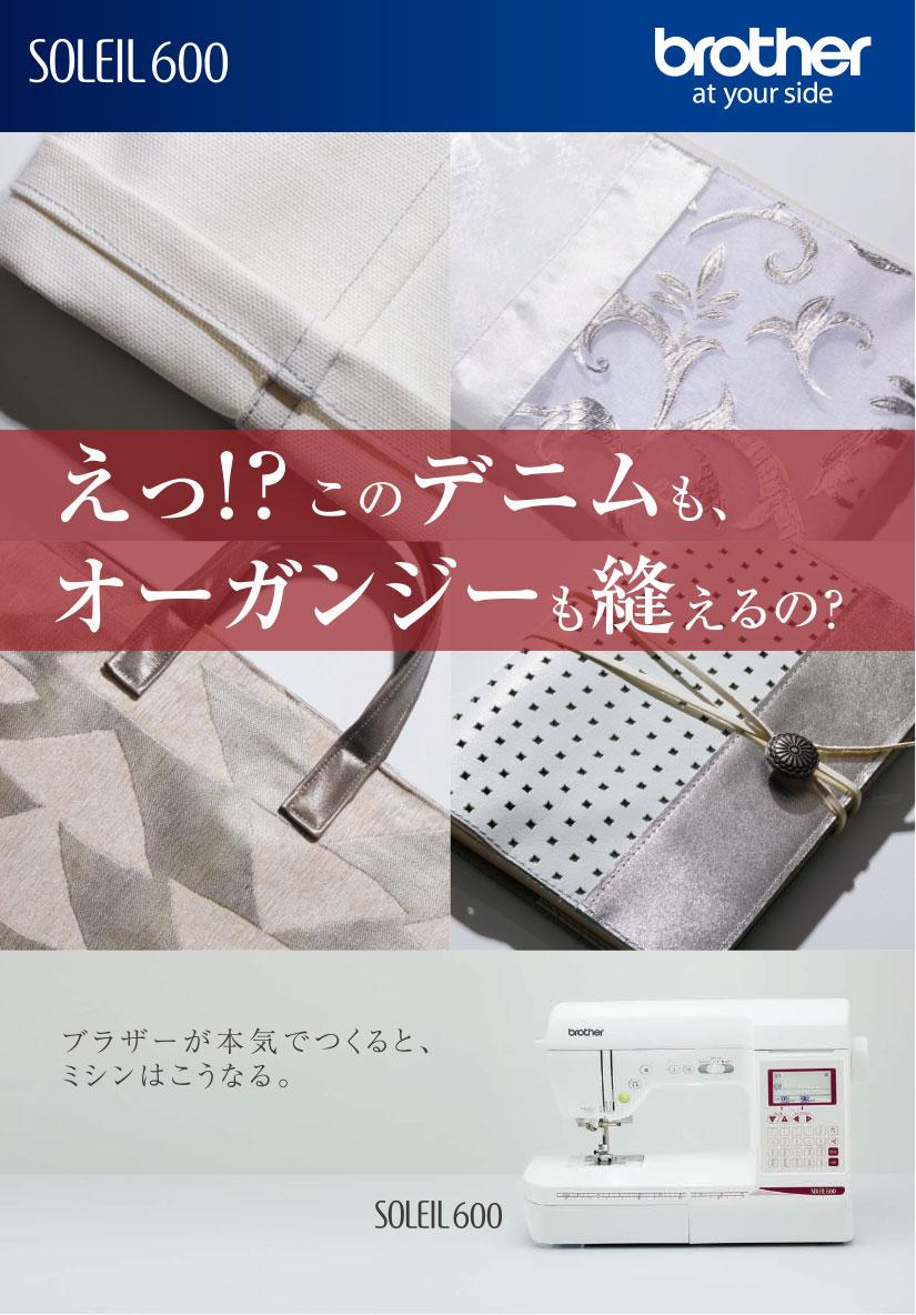 ミシン「brother SOLEIL600」のパンフレット01