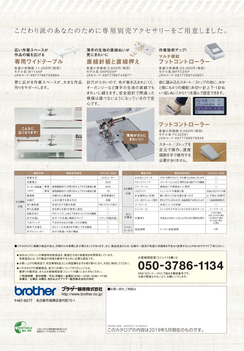 ミシン「brother SOLEIL600」のパンフレット06