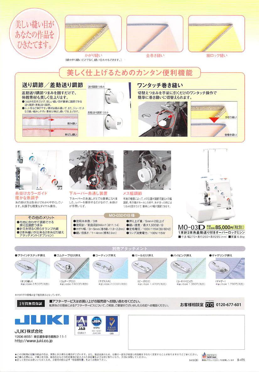 ミシン「JUKI MO-03D」のパンフレット02