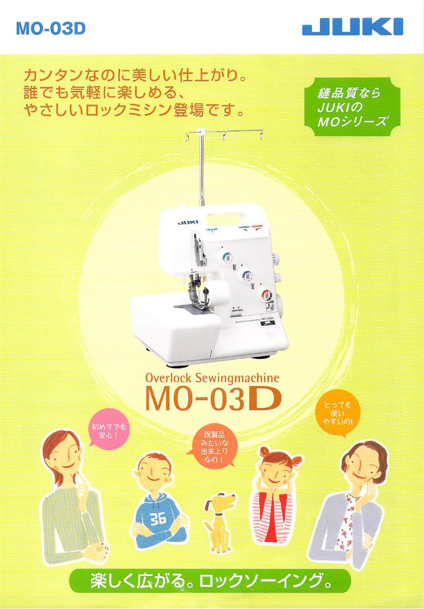 ミシン「JUKI MO-03D」のパンフレット01