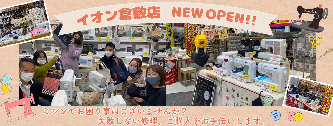 瀬戸ブラザーHPのメインビジュアル イオン倉敷店オープン