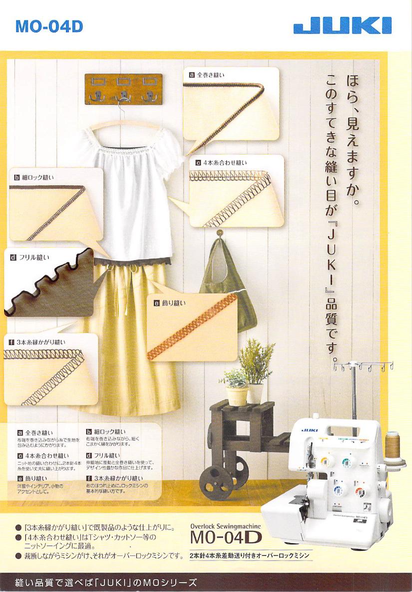 ミシン「JUKI MO-04D」のパンフレット01