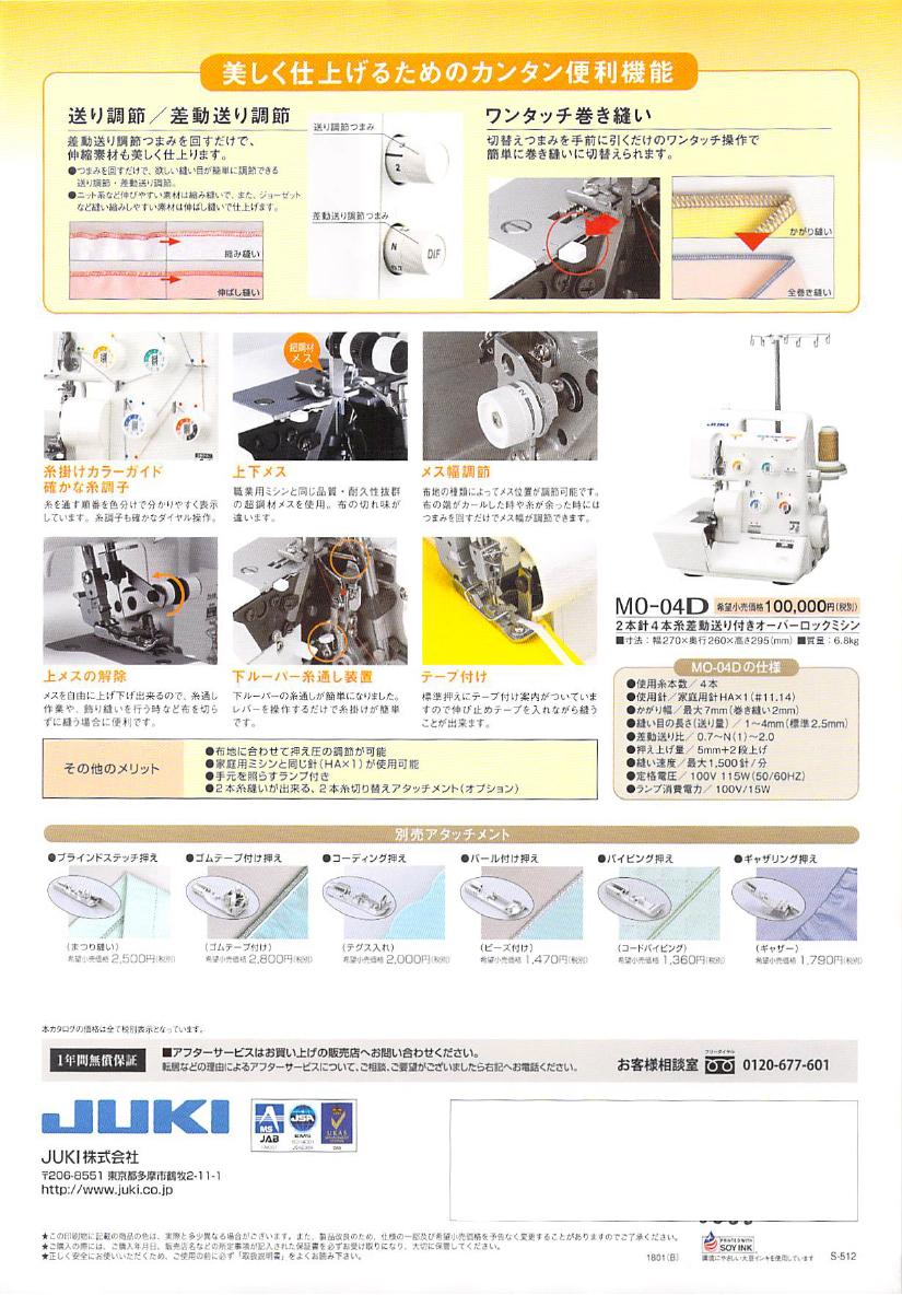 ミシン「JUKI MO-04D」の商品画像02